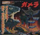 Gamera: High Grade (Bandai Japan Toy Line)