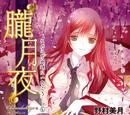 Hikaru Tập 4 - Minh họa