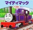 MightyMacStoryLibraryJapanese.jpg