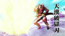 Dreyfus preparing to use Starstream Breaker Blade.png