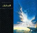الأسد الملك (ألبوم الأغاني)