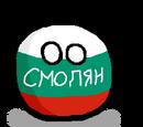 Smolyanball