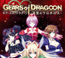 Gears of Dragoon ~Meikyuu no Uroboros~