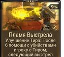 Пламя Выстрела