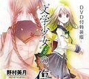 Bungaku Shoujo : Kyou no Oyatsu - Hatsukoi
