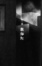 Yume Nikki novel 10.png