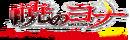 Logo Akatsuki no Yona.png