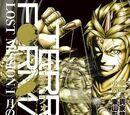 Lost Mission I: Tsuki no Kioku
