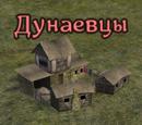 Дунаевцы