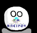 Epirusball