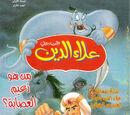 علاء الدين (مجلة)/معرض أعداد النسخة العربية