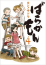 Cover 4.png