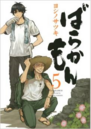 Cover 5.png