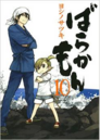 Cover 10.png