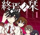 Shuuen no Shiori (manga)