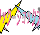 Electric Shock Pretty Cure!