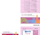 香港鐵路車票