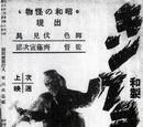 Japanese King Kong (1933 film)/Gallery