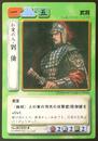 Liu Bei 2 (ROTK TCG).png
