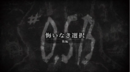 Attack on Titan - Episode 0.5B Title Card.png