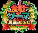 Shokugeki no Soma: Saikyō no Recipe