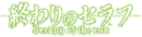 Logo Owari no Seraph.png