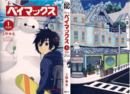 Baymax Manga Special Edition.png