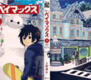 Big Hero 6 (manga)