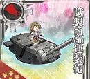 試製51cm連裝砲