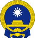 Great Seal of the United Federation of China.png