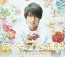 Algernon ni Hanataba wo (TBS)