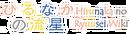 Hirunakanoryuuseiwiki.png