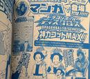Bola de Drac Discross Jinryoku God Max!!