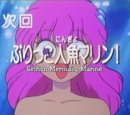 Episode 3: The Selfish Mermaid Marine!