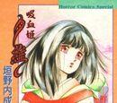 Kyuuketsuki Yui