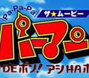 Pa-Pa-Pa the Movie: Perman: Tako de Pon! Ashi wa Pon!