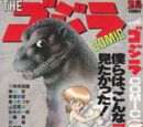 The Godzilla Comic