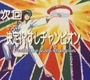 Episode 11: Decide The Sushi Champion