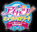 Aikatsu! Music Awards
