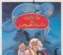 علاء الدين وملك اللصوص (المجموعة الكلاسيكية)