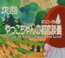 Episode 70: The Tale Of Yakko-chan's First Love!