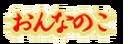 (girl)おんなのこ(2P)Banner.png