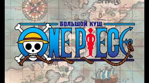 One Piece opening 1 official russian version Comix Art 2012