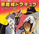 Akumajō Dracula: Kojyō no Shitō