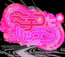 Michiko & Hatchin/Episodes