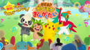 Artwork Dance Pokémon Band.png