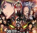 Ataque a los Titanes Parte 2: Jiyuu no Tsubasa