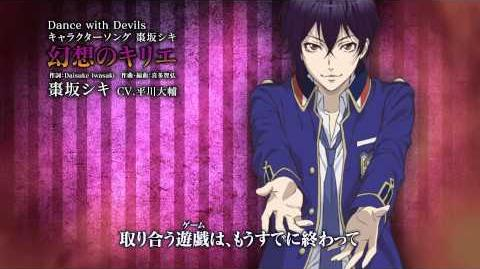 TVアニメ「Dance with Devils」キャラクターソング 棗坂シキ(CV.平川大輔)「幻想のキリエ」