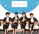 ANGERME Auditions