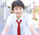 Karin wa 16sai
